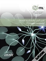 Itil V3 Foundation Handbook (Arabic Translation Pack Of 10)
